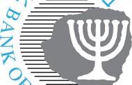 הוראות בנק ישראל להגבלת אחוזי המימון במשכנתאות